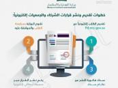 إطلاق خدمة تقديم ونشر قرارات الشركاء والجمعيات غير العادية للشركات
