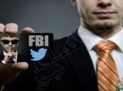تويتر: FBI طلبت التجسس على المستخدمين