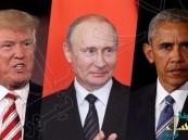 أوباما لترامب: بوتين ليس في فريقنا