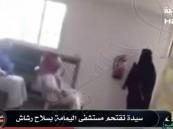 """شاهد.. """"صحة الرياض"""" تكشف حقيقة اقتحام امرأة لمستشفى بـ""""سلاح رشاش"""""""
