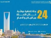 الخطوط الحديدية تعلن موعد تشغيل 24 رحلة إضافية بين الرياض والدمام