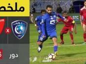 فيديو .. الهلال ينجو من فخ الوحدة بثلاثية لهدفين و يتأهل لربع النهائي