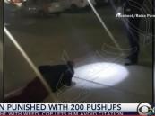 شرطي أمريكي يعاقب مراهقاً بـ200 ضغطة بدلاً من السجن!!