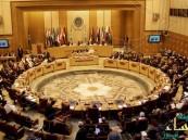 اجتماع طارئ لوزراء الخارجية العرب لبحث سُبل التصدي للتدخلات الإيرانية في الدول العربية