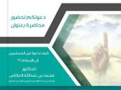 تعاوني المبرز يستضيف الشيخ د.محمد العكاس
