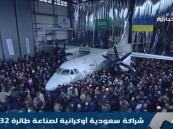 بالفيديو.. شراكة سعودية أوكرانية لصناعة طائرة AN 132
