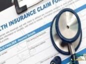 """الضمان الصحي: تطبيق التأمين الصحي على """"الزائرين"""""""