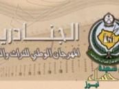 """خادم الحرمين يرعى مهرجان """"الجنادرية 31"""" الشهر المقبل"""