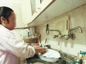 """""""شركات التأمين"""" تتوقع انتهاء إجراءات التأمين على العمالة المنزلية قبل نهاية ٢٠١٧"""