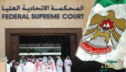 """الإمارات: السجن لـ 3 أشخاص لانتمائهم إلى """"تنظيم إرهابي"""""""