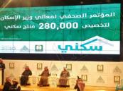 بالتفاصيل.. إطلاق 280 ألف منتج سكني وتمويلي في جميع المناطق