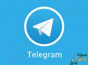 """على غرار """"واتس اب""""… تحديث جديد لخدمة المحادثة الفورية تيليجرام"""