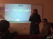 """متوسطة """"الحسين بن علي"""" تنفذ برنامج """"كيف أذاكر"""""""