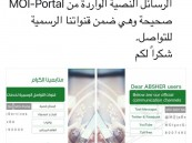 أبشر: الرسائل النصية الواردة من MOI-Portal صحيحة