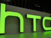 """""""إتش تي سي"""" تكشف عن نموذج خاص من الهاتف """"HTC U Ultra"""""""