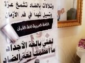 مكتب تعليم المبرز يحتفي باليوم العالمي للغة العربية
