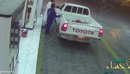 """شاهد… رشاقة """"السوداني"""" تمنع هروب السائق من دفع ثمن الوقود"""