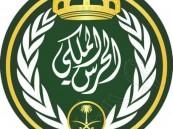 فتح باب التسجيل بالحرس الملكي في عدد من التخصصات