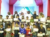 """مدرسة """"الأمير محمد بن فهد"""" الإبتدائية تكرم متفوقيها"""