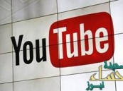 """""""يوتيوب"""" تقرر التخلي عن الإعلانات غير القابلة للتخطي"""