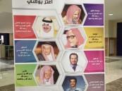 """""""أعتز بوطني"""" برنامج ثقافي وطني بثانوية الملك سعود"""