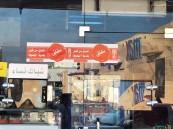"""في وسط الهفوف: غلق 5 محال مخالفة ومصادرة 163 كلغ """"أغذية فاسدة"""""""