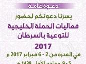 اليوم مساءً… الحملة الخليجية للتوعية بالسرطان تنطلق في #الأحساء