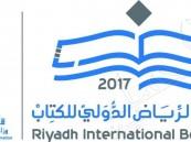 اكتمال التجهيزات الأخيرة لانطلاق معرض الرياض الدولي للكتاب
