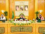 مجلس الوزراء يوافق على تعديل المادة (62) من نظام التأمينات الاجتماعية