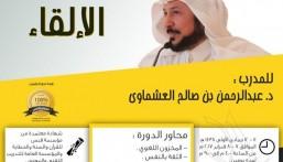 """قريباً… الشاعر الكبير """"عبدالرحمن العشماوي"""" يحاضر عن """"فن الإلقاء """" في الأحساء"""