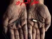 """شاهد… """"عطر البارود"""" فيلم وثائقي سعودي على خط النار"""