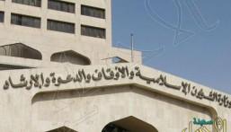 """""""الشؤون الإسلامية"""" ترفض إخضاع مكاتب الدعوة لإشراف """"العمل"""""""