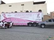 200 متقدمة لفحص سرطان الثدي في حملة جماعي الطرف