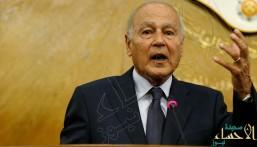 أبو الغيط : تكلفة إعادة إعمار سوريا 900 مليار دولار