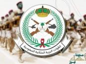 تحديد موعد فتح باب التقديم للوظائف العسكرية بالقوات البرية