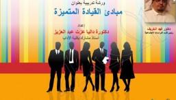 """الدراسات الاجتماعية بجامعة الملك فيصل تنفذ ورشة تدريبية لـ""""رعاية الفتيات بالأحساء"""""""