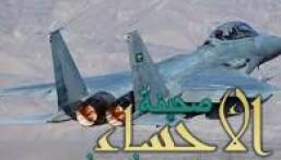 طيار سعودي يكشف أسباب عودته بمقاتلته دون تنفيذ مهمته باليمن