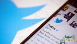 تويتر تختبر ميزة جديدة لمكافحة المضايقات