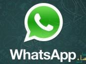 «واتساب» يسعى لجمع المال على حساب مستخدميه