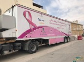 """اليوم .. بدء حملة لـ""""الكشف عن سرطان الثدي"""" بالطرف"""