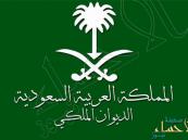 الديوان الملكي: وفاة الأمير سعد بن فيصل بن عبدالعزيز
