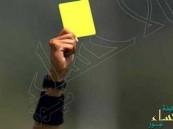 البطاقات الملونة توقف ثمانية لاعبين