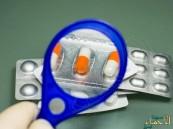الإمارات: جهاز لكشف الأدوية المغشوشة في 7 ثواني