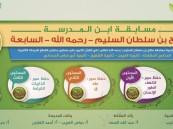 انطلاق مسابقة صالح السليم للقرآن الكريم في نسختها السابعة بثانوية العيون