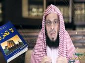 """""""القرني"""": كتاب """"لا تحزن"""" مملوك لرجل أعمال سعودي"""