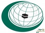 التعاون الإسلامي: الضربات الامريكية أمراً متوقعاً للرد على استخدام الأسد للكيماوي
