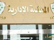 المحكمة الإدارية:إلغاء قرار تحويل مقترضي الإسكان للبنوك والعودة للنظام السابق