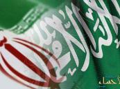 المملكة تؤكد تأييدها الكامل لأي إجراءات وجزاءات من شأنها الحد من تحركات إيران