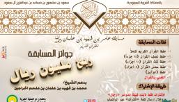عبر مسابقة قرآنية .. أكثر من ربع مليون ريال تنتظر أبناء الدواسر بالمملكة !!