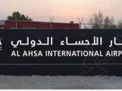 """""""مطار الأحساء الدولي"""" يُسجل وصول """"أول سائحة"""" عبر """"التأشيرة السياحية"""""""